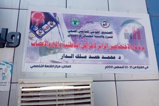 التأمين الصحي بشمال كردفان: مخيم مجاني يستهدف 500 مريضا