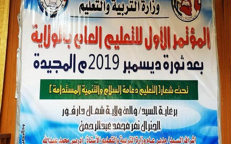 الفاشر: انطلاق اعمال المؤتمر الأول للتعليم العام بشمال دارفور
