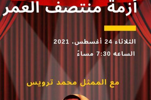 عرض مسرحية أزمة منتصف العمر بالعمارات والمسرح القومي