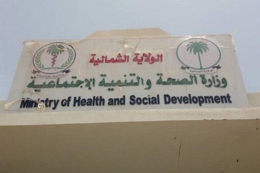 وزارة الصحة بالشمالية تتسلم معدات وأجهوة طبية