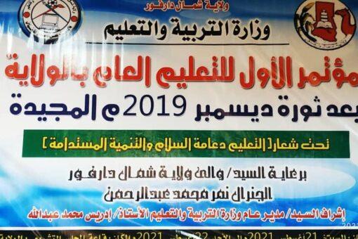 مؤتمر التعليم بشمال دارفور يختتم أعماله ويصدر توصياته الختامية