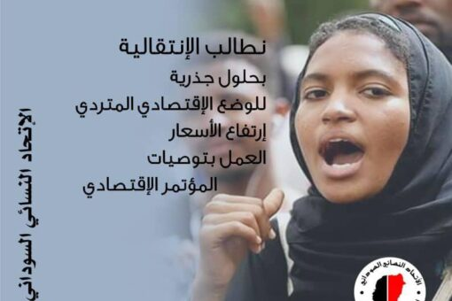 بيان من الإتحاد النسائي السوداني