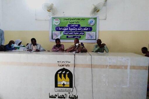 ختام ورش نظام الحكم في السودان بمحليات الجزيرة