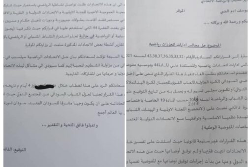 إتحادات أولمبية تقدم مذكرة لوزير الرياضة تطالب بإلغاء قرار حلها