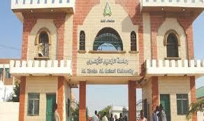 إنشاء وحدة لدراسات الثورة السودانية بجامعة الزعيم الأزهري