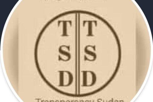 الشفافية السودانية:ترشيحات مفوضية مكافحة الفساد خطوة إلى الأمام