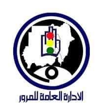 مرور الخرطوم تضبط شبكة إجرامية تزور رخص القيادة وشهادات بحث