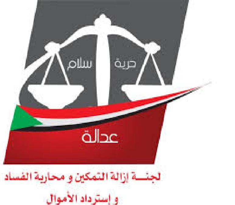 مؤتمر صحفي للجنة إزالة التمكين في السادسة مساء اليوم السبت