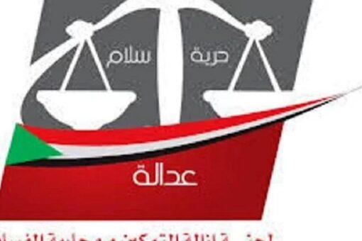 لجنة تفكيك نظام الثلاثين من يونيو بوسط دارفور تتعرض لنهب