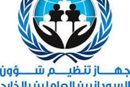 الملتقى التشاوري حول إسكان واستثمارات المهاجرين السودانيين السبت بالخرطوم