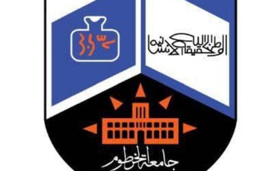 جامعة الخرطوم تتأسف علي أحداث جامعة زالنجي