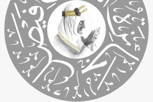 فتح باب الترشح لجائزة الملك فيصل