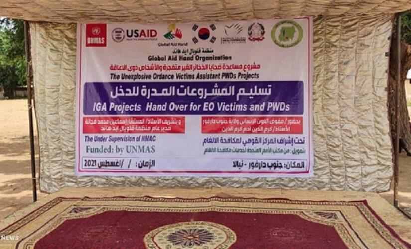 منظمة قلوبل ايد هاند تحتفل بتسليم مشروعات لضحايا الحرب والالغام