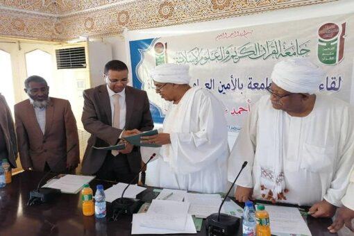 اتفاقية شراكة علمية بين جامعة القرآن والمعهد العالمي لعلوم الزكاة