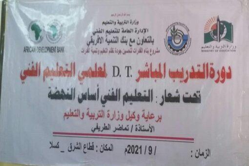 كسلا تستضيف دورة تدريب معلمي التعليم الفني قطاع شرق السودان