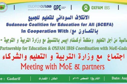 اجتماع تنويري بين الائتلاف السوداني للتعليم للجميع ووزارة التربية بالقضارف