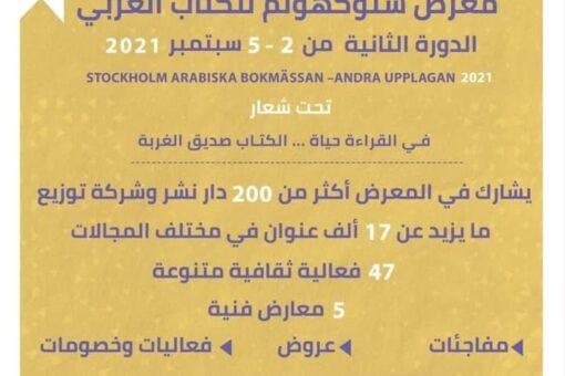دار المصورات للطباعة تشارك في معرض استكهولم للكتاب العربي