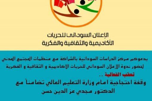 توقيع إعلان الخرطوم للحريات الأكاديمية والثقافية والفكرية بالاثنين