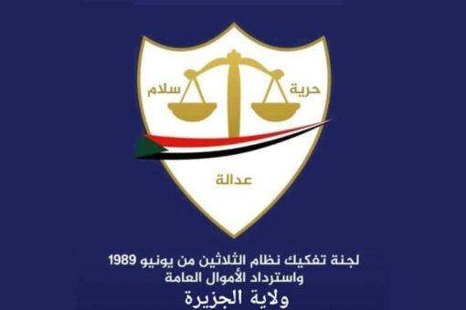 لجنة التفكيك بالجزيرة تدفع بــ1300 ملف خدمة مدنية مخالف للجنةالمركزية