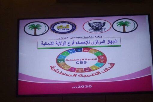 بدء ورشة التنمية المستدامة بدنقلا وحكومة الولاية تؤكد اهمية الاحصاء