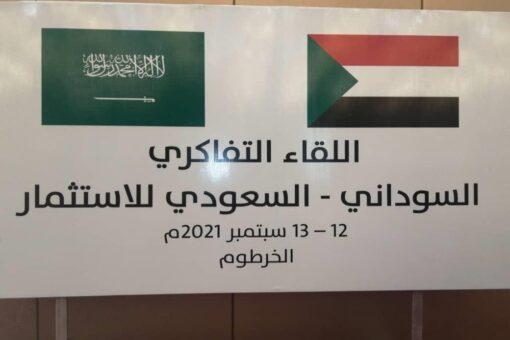 وزير البيئة و الزراعة السعودي يؤكدرغبة بلاده تعزيز العلاقات الاقتصادية