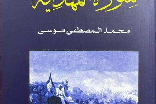 إتحاد الكتاب السودانيون يدشن كتاب الأصداء العالمية للثورة المهدية