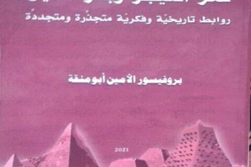 كتاب (النيجر والنيل) في قاعة الشارقة