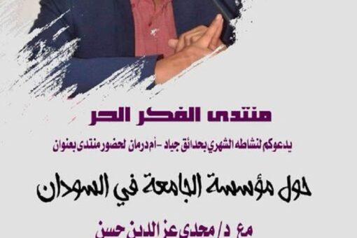 منتدى الفكر الحر يناقش مؤسسة الجامعة في السودان