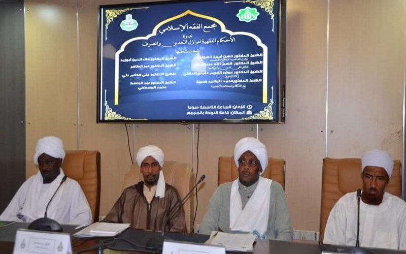 رئيس مجمع الفقه:المجمع يمثل المرجعية الشرعية