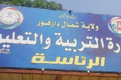 إنطلاق العام الدارسي بشمال دارفور الإثنين باستثناء المرحلة المتوسطة