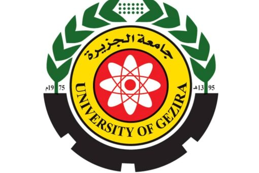 جامعة الجزيرة:لا اتجاه لإغلاق الجامعة