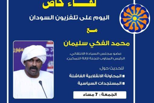 الفكي بتلفزيون السودان حول المحاولة الانقلابية الفاشلة مساء اليوم