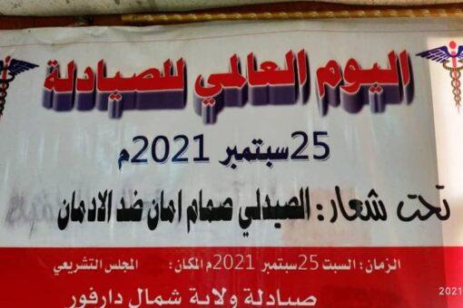 قادة الأجهزة الصحية بشمال دارفور يتقدمون حملة التطعيم بلقاح جونسون