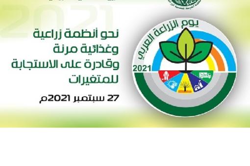 المنظمة العربية للتنمية الزراعية تحتفل بيوم الزراعة العربي غداً