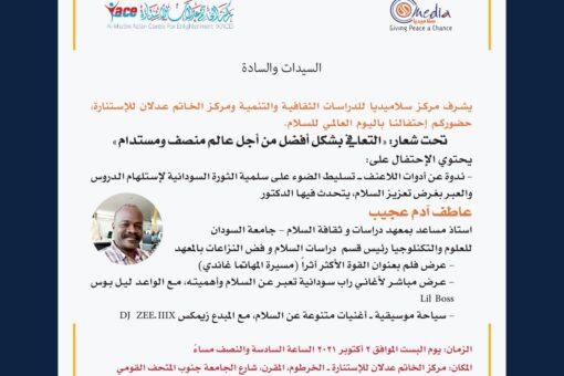 سلاميديا ومركز الخاتم عدلان للإستنارة يحتفلان باليوم العالميّ للسلام