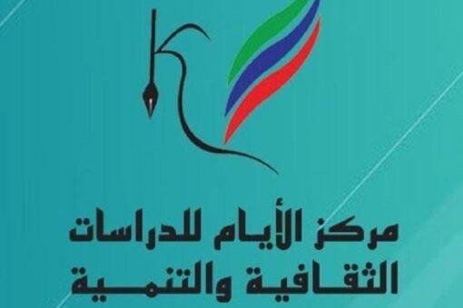 الملتقى الخامس للسلام والأمن في السودان