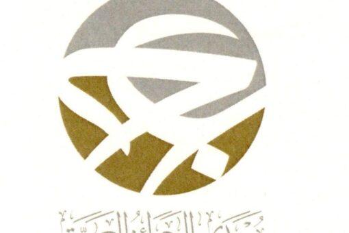 انطلاق الدورة الثالثة لمنتدى الجوائز العربية في 6 أكتوبر بالرياض