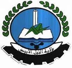 ورشة حوكمة وادارة الموارد الطبيعية بولاية النيل الابيض