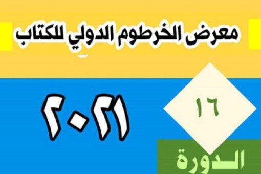 الخرطوم تستعد لمعرض الكتاب الدولي