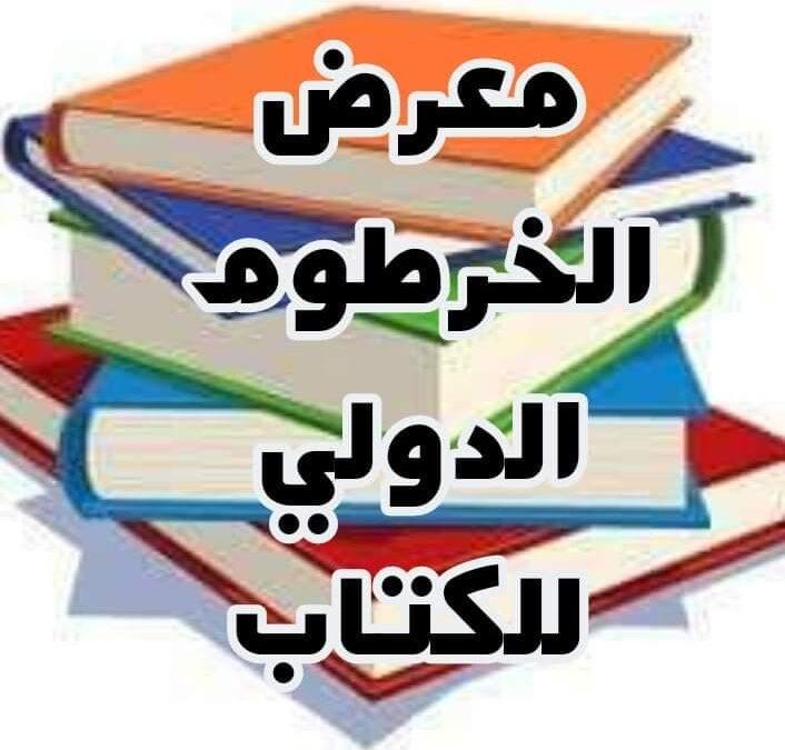 ندوة بعنوان الأرشيف الوطني السوداني – التحديات والفرص