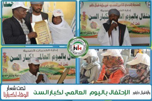 التأمين الصحي بشمال دارفور يحتفل باليوم العالمي لكبار السن