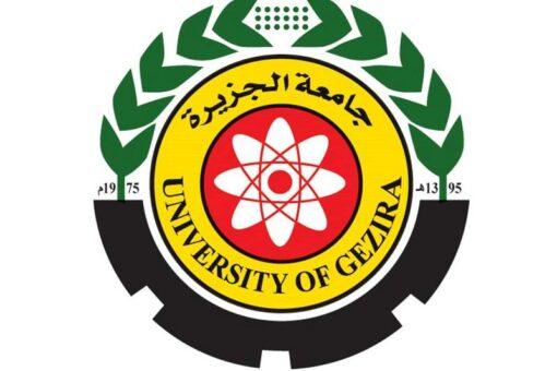 توزيع مزية دعم المعاشيين بجامعة الجزيرة