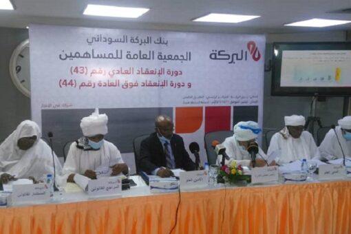 بنك البركةالسوداني يحقق نمواً 219% في صافي الأرباح للعام 2020م