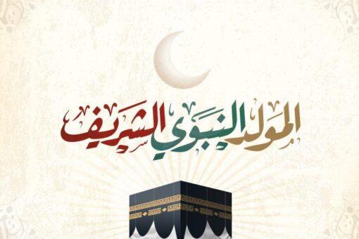 الثلاثاء المقبل عطلة رسمية بمناسبة ذكرى المولد النبوي الشريف