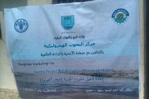 مركز البحوث الهيدروليكية ينظم ورشة إعادة تأهيل مشروع الجزيرة