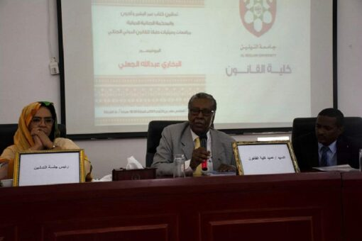 كلية القانون جامعة النيلين تدشن مؤلف عن المحكمة الجنائية الدولية