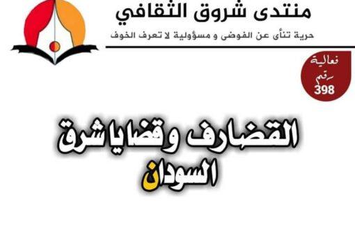 قضايا الشرق بمنتدى شروق الثقافي بالقضارف غداً