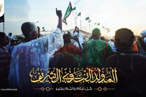 حمدوك يهنئ الشعب السوداني بمناسبة المولد النبوي الشريف