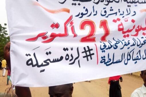 جماهير الفولة تطالب بتسليم رئاسة المجلس السيادي للمدنيين
