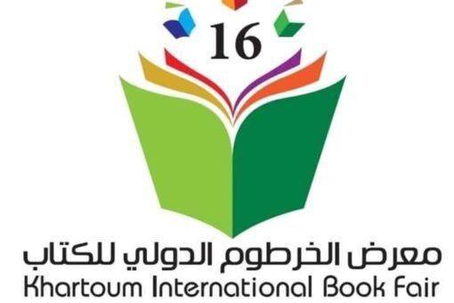 جامعة السودان تشارك بجناح للكتب العلمية في معرض الكتاب